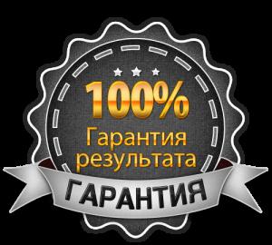 100% гарантии при проведении сделки