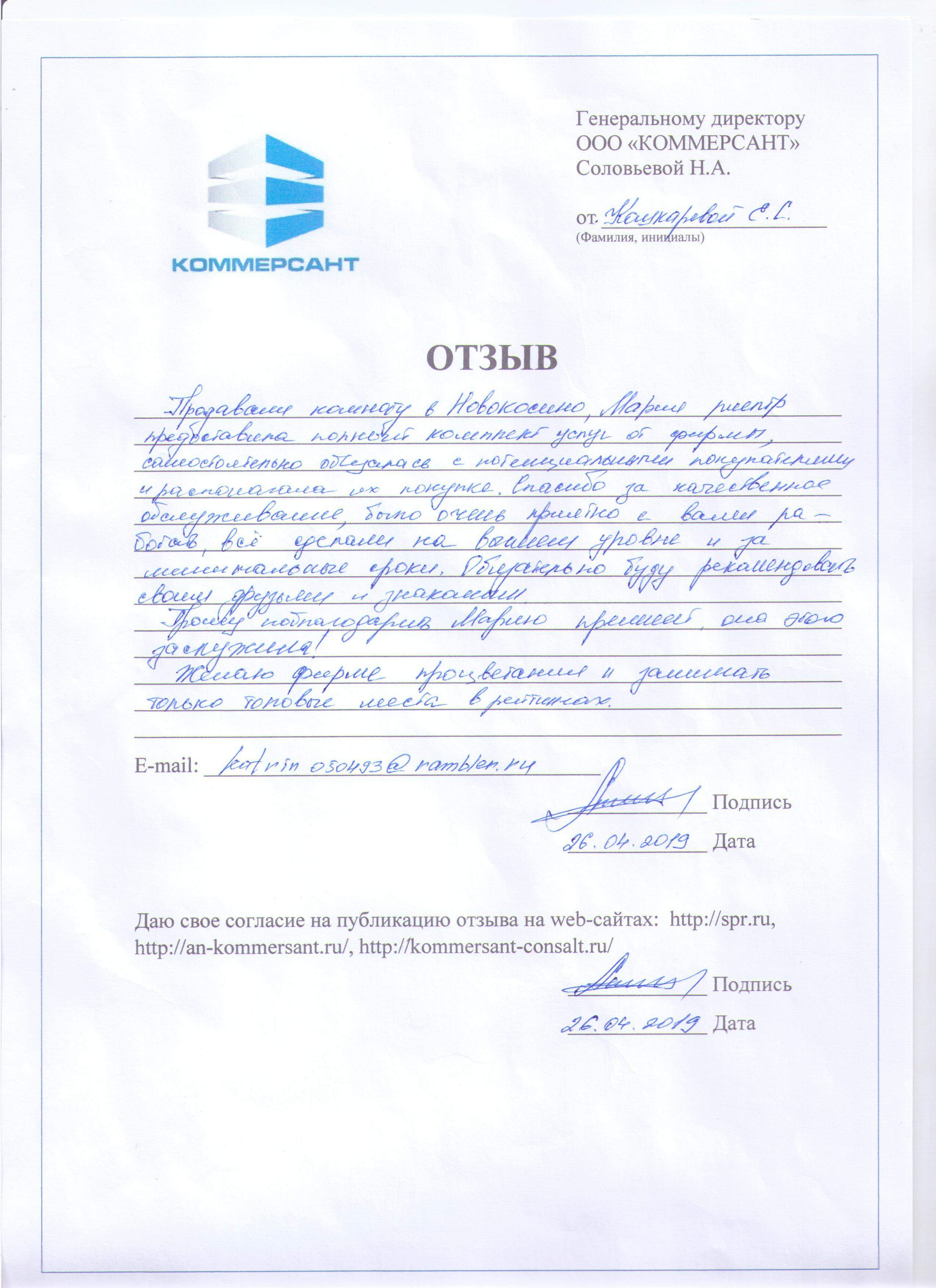 04463426beb65 Продаавали комнату в Новокосино, Мария риелтор предоставила полный комплекс  услуг от фирмы, самостоятельно общалась с потенциальными покупателями и ...